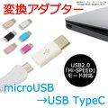 【送料無料】 USB Type-C 変換アダプタ microUSB→USB Type-C 変換アダプター USB2.0 HI-SPEED対応 変換 アダプタ アダプター 変換コネクタ コネクタ Xperia エクスペリア |ER-ADTC[ゆうメール配送][送料無料]
