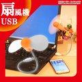 【送料無料】 USB扇風機 小型 デスクファン USB直接給電 ミニ扇風機 角度 調節 フレキシブル アーム 柔らかい羽根 安全 卓上|ER-USFN-YE[ゆうメール配送][送料無料]