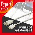 【送料無料】 USB Type-C ケーブル 約1m 充電ケーブル USB2.0 Type-c対応充電ケーブル Type-Cケーブル 高速データ通信 standard-A Xperia エクスペリア Switch スイッチ (非純正)|ER-TYPEC10[ゆうメール配送][送料無料]