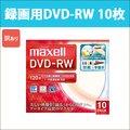 録画用DVD-RW 120分 10枚 2倍速 CPRM対応 プリンタブル インクジェットプリンター対応 maxell マクセル|DW120WPA.10S_H[宅配便配送][訳あり]