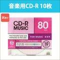 CD-R 10枚 80分 インクジェットプリンタ対応 音楽用 ヴァーテックスVERTEX|10CDRA.DESMIX.80VXCA_H[宅配便配送][訳あり]