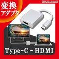 【送料無料】 Type-C 変換アダプター USB 3.1 HDMI 変換 TypeC - HDMI変換アダプター ディスプレイ拡張 タイプC Type C USB3.1 パソコン スマホ 変換アダプタ 映像|ER-CHDM[ゆうメール配送][送料無料]