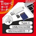 【送料無料】 Type-C カードリーダー TypeC USB microUSB microSD SD マルチカードリーダー スマホ PC SDカード microSDカード カードリーダーライター|ER-CCDR[ゆうメール配送][送料無料]★1000円 ポッキリ