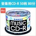 CD-R 50枚 80分 インクジェットプリンタ対応 音楽用 アールアイ|CDRM80.50SPA_H[宅配便配送][訳あり]
