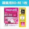 日立 マクセル 録画用 BD-RE 1枚 片面1層 25GB 2倍速 ブルーレイディスク ひろびろ超美白レーベル maxell|BE25VFWPA.1J[宅配便配送]