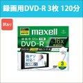 日立 マクセル 録画用 DVD-R 3枚 120分 CPRM対応 16倍速 インクジェットプリンター対応 ひろびろ美白レーベル maxell|DRD120WPC.S1P3S_H[宅配便配送][訳あり]