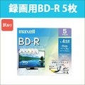 日立 マクセル 録画用 BD-R 5枚 片面1層 25GB 1-2倍速 ブルーレイディスク デザインプリントレーベル maxell|BRV25PME.5S_H[宅配便配送][訳あり]