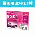 日立 マクセル 録画用 BD-RE 1枚 片面1層 25GB 1-2倍速 ブルーレイディスク ひろびろ美白レーベル maxell|BEV25WPE.1J[宅配便配送]