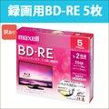 日立 マクセル 録画用 BD-RE 5枚 片面1層 25GB 2倍速 ブルーレイディスク maxell|BEV25WPE.5S_H[宅配便配送][訳あり]