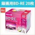 日立 マクセル 録画用 BD-RE 20枚 片面1層 25GB 2倍速 ブルーレイディスク maxell|BEV25WPE.20S_H[宅配便配送][訳あり]