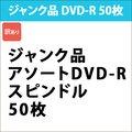 データ用 DVD-R 50枚 ジャンク品 ノーブランド スピンドル ※中には録画用が混じっている場合がございます|DVD-R50SV_J[宅配便配送][訳あり]