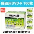 【送料無料】 日立 マクセル 録画用 DVD-R 20枚 × 5個 = 100枚 120分 CPRM対応 16倍速 ワイドプリンタブルホワイトレーベル 5mmスリムケース maxell|DRD120CPWW.20S_H_5M[宅配便配送][送料無料][訳あり]