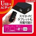 【送料無料】 USB コンセント 充電器 2ポート 高出力 計2A USB+電源タップ ACコンセント 1口 電源タップ iPhone7 iPhone6 スマホ タブレット USB充電器 タップ|[ゆうメール配送][送料無料]