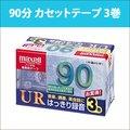 UR-90L3P   日立 マクセル カセットテープ 3巻 90分 maxell [宅配便配送]