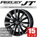 トヨタ プリウス 30系 15インチ アルミホイール 一台分(4本) RIZLEY JT (ライツレー ジェーティー) ブラックメタリックポリッシュ アルミ