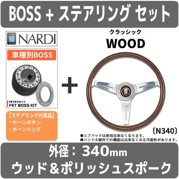 NARDI ステアリング スバル サンバー トラック KS/KV 2/2〜11/1 FET BOSS KIT・NARDI ステアリングセット ステアリングボス BOSS/ステアリング