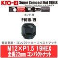 KYO-EI コンパクトナット M12×P1.5 19HEX ブラック 袋タイプ 【ホンダ 用】 キョーエイ ホイールナット 軽用 P101B-19