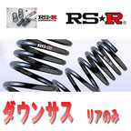RSR ダウンサス スズキ ラパン HE21S 14/1~20/10 4WD RS★R DOWN S113DR リアのみ RS-R ローダウン サスRSR ダウンサス ラパン