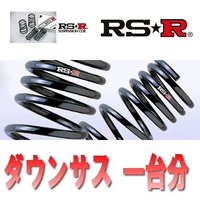 RSR ダウンサス トヨタ ヴェルファイア GGH20W 20/5~23/10 FF RS★R DOWN T846W 一台分 RS-R ローダウン サスRSR ダウンサス ヴェルファイア