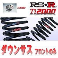 RSR ダウンサス トヨタ ヴェルファイア GGH20W 20/5~23/10 FF Ti2000 DOWN T846TWF フロントのみ RS-R ローダウン サスRSR ダウンサス ヴェルファイア