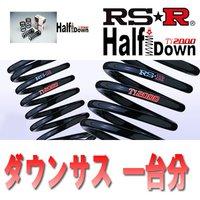 RSR ダウンサス トヨタ ヴェルファイア ANH20W 23/11~ FF Ti2000 HALF DOWN T845THD 一台分 RS-R ローダウン サスRSR ダウンサス ヴェルファイア