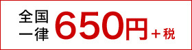 全国一律500円