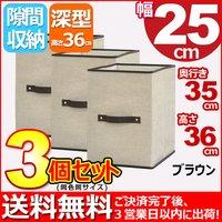 『カラーボックス インナーボックス小』3個セット IB-2335 幅25cm奥行き35cm高さ36cm 送料無料 便利でお洒落(おしゃれ)収納ボックス 布製(ファブリック) タオル収納 衣類収納 書類収納 整理整頓 子供おもちゃ収納BOX 小物収納 ケース シンプル ベージュ×ブラウン 10P27May16