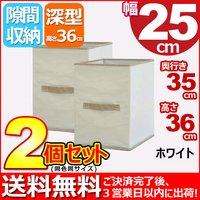 『カラーボックス インナーボックス小』2個セット IB-2335 幅25cm奥行き35cm高さ36cm 送料無料 便利でお洒落(おしゃれ)収納ボックス 布製(ファブリック) タオル収納 衣類収納 書類収納 整理整頓 子供おもちゃ収納BOX 小物収納 ケース シンプル ホワイト×ベージュ 10P27May16