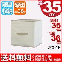『カラーボックス インナーボックス中』単品 IB-3535 幅35cm奥行き35cm高さ36cm 送料無料 便利でお洒落(おしゃれ)収納ボックス 布製(ファブリック) タオル収納 衣類収納 書類収納 整理整頓 子供おもちゃ収納BOX 小物収納 ケース シンプル ホワイト(白)×ベージュ 10P27May16