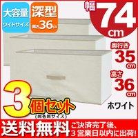『カラーボックス インナーボックス ワイド』3個セット IB-7435 幅74cm奥行き35cm高さ36cm 送料無料 便利でお洒落(おしゃれ)収納ボックス 布製(ファブリック) タオル収納 衣類収納 書類収納 子供おもちゃ収納BOX 小物収納 ケース シンプル ホワイト(白)×ベージュ 10P27May16
