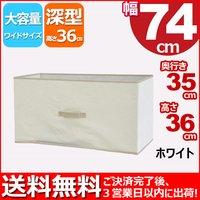 『カラーボックス インナーボックス ワイド』単品 IB-7435 幅74cm奥行き35cm高さ36cm 送料無料 便利でお洒落(おしゃれ)収納ボックス 布製(ファブリック) タオル収納 衣類収納 書類収納 整理整頓 子供おもちゃ収納BOX 小物収納 ケース シンプル ホワイト×ベージュ 10P27May16