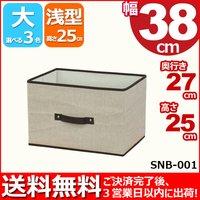 『カラーボックス インナーボックス 横置き』単品 SNB-001 幅38cm奥行き27cm高さ25cm 送料無料 便利でお洒落(おしゃれ)収納ボックス 布製(ファブリック) タオル収納 衣類収納 書類収納 子供のおもちゃ収納BOX 小物収納ケース シンプル ベージュ×ブラウン(茶) 10P27May16