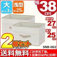 『カラーボックス インナーボックス 横置き』2個セット SNB-002 幅38cm奥行き27cm高さ25cm 送料無料 便利でお洒落(おしゃれ)収納ボックス 布製(ファブリック) タオル収納 衣類収納 書類収納 子供のおもちゃ収納BOX 小物収納ケース シンプル ホワイト×ベージュ 10P27May16