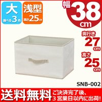 『カラーボックス インナーボックス 横置き』単品 SNB-002 幅38cm奥行き27cm高さ25cm 送料無料 便利でお洒落(おしゃれ)収納ボックス 布製(ファブリック) タオル収納 衣類収納 書類収納 子供のおもちゃ収納BOX 小物収納ケース シンプル ホワイト(白)×ベージュ 10P27May16