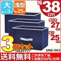 『カラーボックス インナーボックス 横置き』3個セット SNB-003 幅38cm奥行き27cm高さ25cm 送料無料 便利でお洒落(おしゃれ)収納ボックス 布製(ファブリック) タオル収納 衣類収納 書類収納 子供のおもちゃ収納BOX 小物収納ケース シンプル ブルー(青)×ホワイト 10P27May16