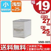 『カラーボックス インナーボックス ハーフ』単品 SNB-005 幅19cm奥行き27cm高さ25cm 送料無料 便利でお洒落(おしゃれ)収納ボックス 布製(ファブリック) タオル収納 衣類収納 書類収納 子供のおもちゃ収納BOX 小物収納ケース シンプル ホワイト(白)×ベージュ 10P27May16