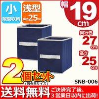 『カラーボックス インナーボックス ハーフ』2個セット SNB-006 幅19cm奥行き27cm高さ25cm 送料無料 便利でお洒落(おしゃれ)収納ボックス 布製(ファブリック) タオル収納 衣類収納 書類収納 子供のおもちゃ収納BOX 小物収納ケース シンプル ブルー(青)×ホワイト 10P27May16