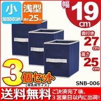 『カラーボックス インナーボックス ハーフ』3個セット SNB-006 幅19cm奥行き27cm高さ25cm 送料無料 便利でお洒落(おしゃれ)収納ボックス 布製(ファブリック) タオル収納 衣類収納 書類収納 子供のおもちゃ収納BOX 小物収納ケース シンプル ブルー(青)×ホワイト 10P27May16