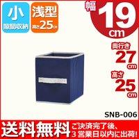 『カラーボックス インナーボックス ハーフ』単品 SNB-006 幅19cm奥行き27cm高さ25cm 送料無料 便利でお洒落(おしゃれ)収納ボックス 布製(ファブリック) タオル収納 衣類収納 書類収納 子供のおもちゃ収納BOX 小物収納ケース シンプル ブルー(青)×ホワイト(白) 10P27May16