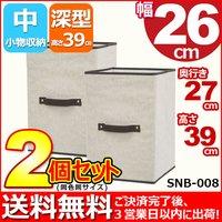 『カラーボックス インナーボックス 深型』2個セット SNB-008 幅26cm奥行き27cm高さ39cm 送料無料 便利でお洒落(おしゃれ)収納ボックス 布製(ファブリック) タオル収納 衣類収納 書類収納 子供のおもちゃ収納BOX 小物収納ケース シンプル ベージュ×ブラウン(茶 10P27May16