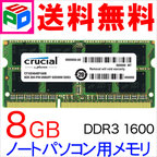 Crucial DDR3L 1600 MT/s (PC3-12800) 8GB CL11 SODIMM 204pin 1.35V/1.5V ノート用メモリー CT102464BF160B 送料無料