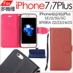 iPhone7/7 Plus iPhone6/6S/6S Plus/6 Plus SE/5/5S/5C XPERIA Z3 Z4 Z5用 PUレザーケース 手帳型  送料無料 C005-i6 C005-i7 C005-Z2 C005-Z3 C005-Z4 C005-Z5