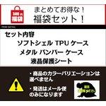 【セットでお得】【送料無料】iPhone 5/5S/SE用 ケース2個 保護フィルム 詰め合わせ 3点セット!