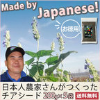 Made by Japanese☆日本人農家がつくった☆チアシード1kg(200g入り×5袋) 送料無料 【chiaseed チア オメガ3脂肪酸】