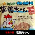 【鶏ちゃん合衆国加盟店】牧歌の里塩鶏ちゃん バジル風味220g【2~3人前】【冷凍便】【新鮮野菜生活のサラダコスモ】