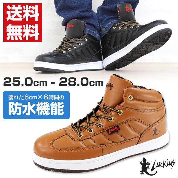スニーカー ハイカット メンズ 靴 LARKINS L,6070B ラーキンス(靴のニシムラ)の評判・口コミ