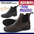 レインブーツ 長靴 メンズ Trackers-MATE TR-744