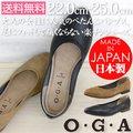 シューズ パンプス レディース 靴 O・G・A 8511