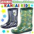 カンサイキッズ レインブーツ 子供 キッズ ジュニア 長靴 KANSAI KIDS KS7112