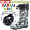 カンサイキッズ レインブーツ 子供 キッズ ジュニア 長靴 KANSAI KIDS KS7124